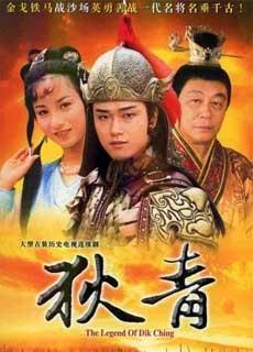 Địch Thanh (1985)