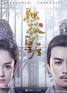 Độc Cô Hoàng Hậu (2019) - Queen Dugu (2019) - Xem phim hay 247 - Website xem phim miễn phí tốt nhất