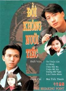 Đời Không Nuối Tiếc - Tiêu Điểm Gãy - Kim Sinh Vô Hối (1991)