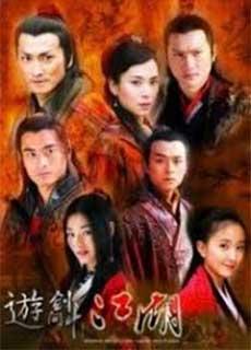 Du Kiếm Giang Hồ (2006)