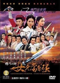 Dương Môn Nữ Tướng - Nữ Nhi Đương Tự Cường (2001)