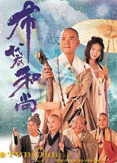 Đường Vào Vô Tận (1999)