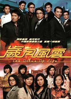 Gia Tộc Phong Vân - Vòng Xoay Cuộc Đời (2007)