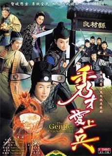 Giang Hồ Kỳ Án – Mưu Dũng Kỳ Phùng 2 (2008)