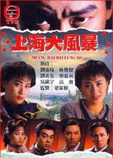 Gió Bão Vùng Thượng Hải (1989)