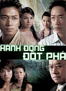 Hành Động Đột Phá (2005)