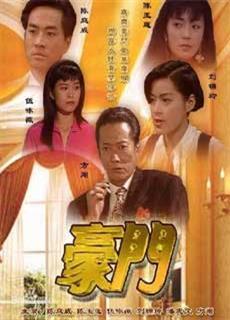 Hào Môn (1991)