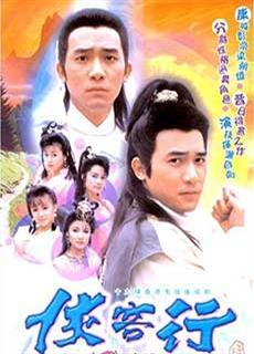 Hiệp Khách Hành (1989)