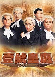 Hồ Sơ Công Lý 1 (1992)