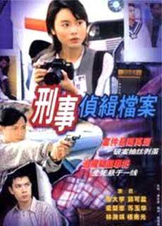 Vụ Án Hình Sự - Hồ Sơ Trinh Sát 1 (1995)