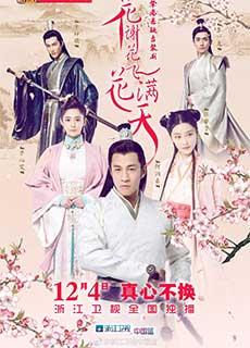Hoa Mãn Thiên (2017)