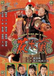 Hoa Mộc Lan (1998)