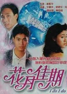 Hoa Nguyệt Giai Kỳ (1989)