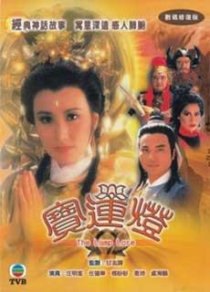 Hoa Sơn Thánh Mẫu (1986)