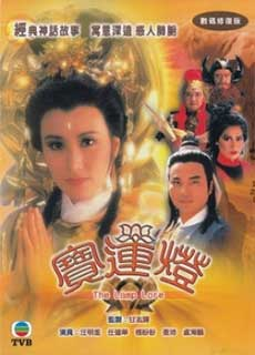 Hoa Sơn Thánh Mẫu (1986) The Lamp Lore (1986)