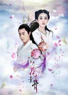 Hoa Thiên Cốt (2015)