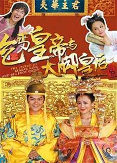 Hoàng Đế Ăn Mày (2016)