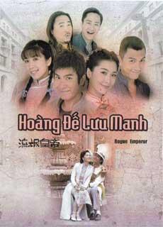 Hoàng Đế Lưu Manh (2016)
