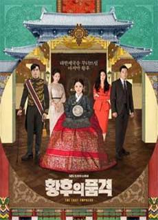 Hoàng Hậu Cuối Cùng (2018)