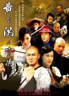 Hoàng Phi Hồng & Dì Thập Tam (2005)