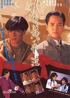 Hoàng Phi Hùng Tái Xuất Giang Hồ (1991)