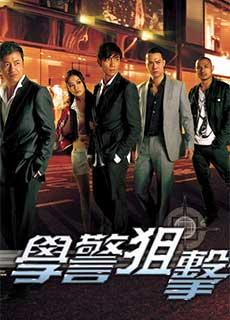 Học Cảnh Truy Kích (2009)
