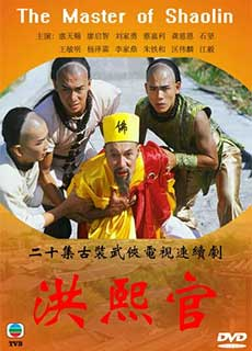 Hồng Hy Quan (1986) The Master Of Shaolin (1986)
