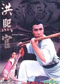 Hồng Hy Quan (1994)
