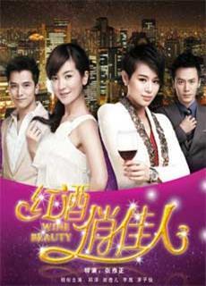 Hồng Tửu Và Giai Nhân (2013)