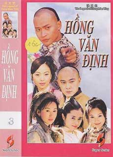 Hồng Văn Định (2005) The Legend Of Hung Man Ting (2005)
