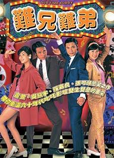 Huynh Đệ Song Hành (1997)
