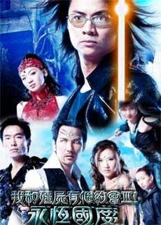 Khử Tà Diệt Ma 3 (2004)