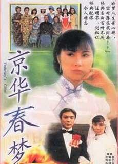 Kinh Hoa Xuân Mộng (1980)