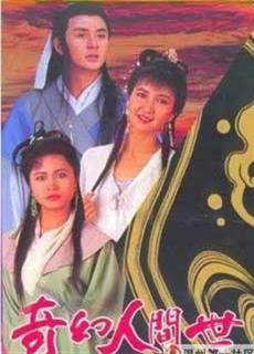 Kỳ Ảo Nhân Gian Thế (1990)