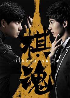 Kỳ Hồn (2020) - Hikaru No Go (2020) - Xem phim hay 247 - Website xem phim miễn phí tốt nhất