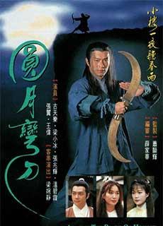 Loan Đao Phục Hận - Nguyệt Tròn Thần Đao (1997)