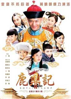 Lộc Đỉnh Ký (2008)