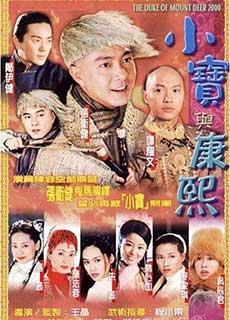 Lộc Đỉnh Ký - Tiểu Bảo Và Khang Hy (2000)