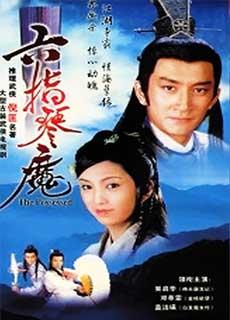 Lục Chỉ Cầm Ma (1985)