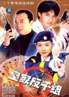 Lực Lượng Chống Lừa Đảo (1997)