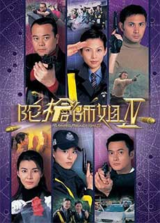 Lực Lượng Phản Ứng 4 (2004)