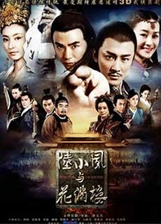 Lục Tiểu Phụng Và Hoa Mãn Lâu (2015)