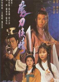 Ma Đao Hiệp Tình (1993)