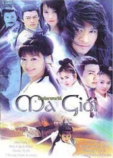 Ma Giới - Bảo Ngọc Long Châu (2005)