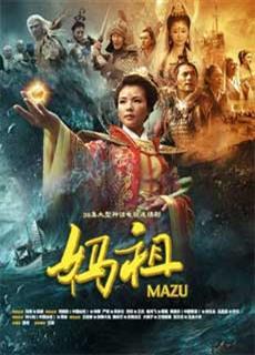 Ma Tổ (2012)