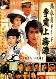 Mã Vĩnh Trinh - Tranh Bá Bến Thượng Hải (1998)