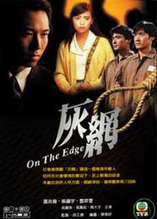Mạng Lưới Tuyệt Vọng (1991)