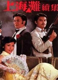 Máu Nhuộm Bến Thượng Hải 2 (1981)