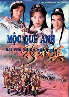 Mộc Quế Anh Đại Phá Thiên Môn Trận (1998)