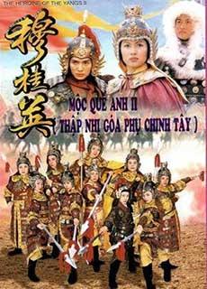 Mộc Quế Anh Thập Nhị Quả Phụ Chinh Tây (1998)